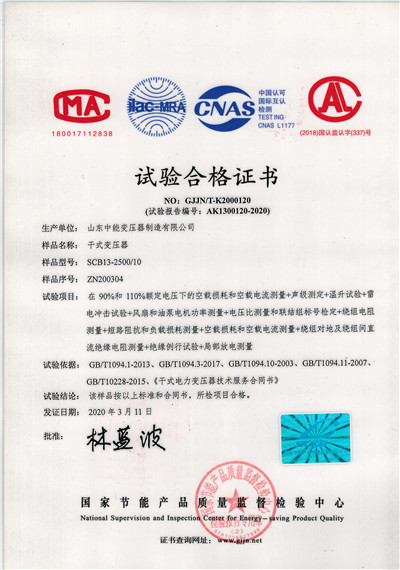 唐山SCB13干式变压器合格证书