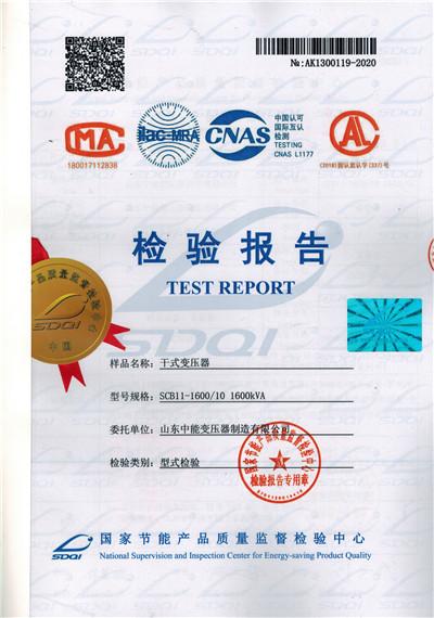 唐山SCB11干式变压器检验报告