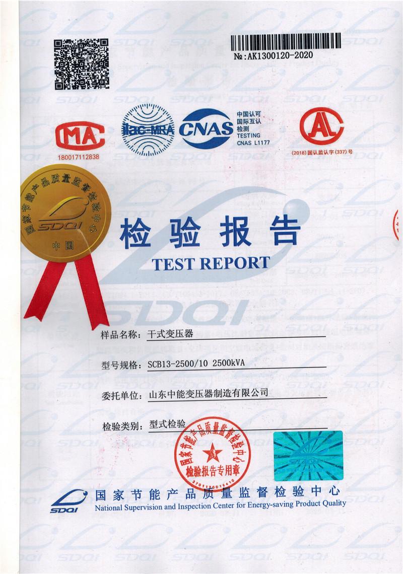 唐山SCB13干式变压器检验报告