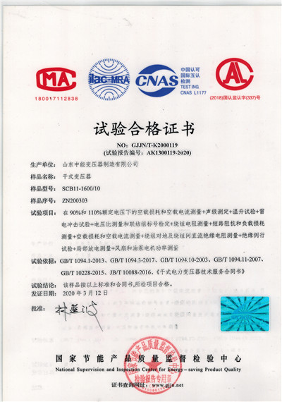 唐山SCB11干式变压器合格证书